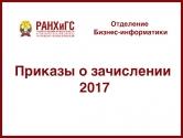 Приказы о зачислении 2017