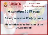 «Innovation as an Initiator of the Development» (Инновация как инициирующий фактор развития).