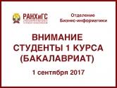 Собрание первокурсников (1 сентября 2017)