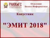 """Капустник """"ЭМИТ 2018"""""""