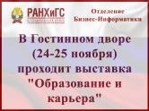 """В Гостинном дворе (24-25 ноября) проходит выставка """"Образование и карьера"""""""