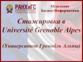 Стажировка в Université Grenoble Alpes (Университет Гренобль Альпы)