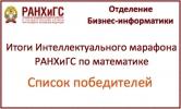 Итоги Интеллектуального марафона РАНХиГС по математике 2017