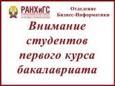 ВНИМАНИЕ СТУДЕНТОВ 1 КУРСА БАКАЛАВРИАТА!
