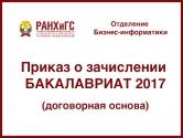 Приказ о зачислении бакалавриат 2017 (договорная основа)